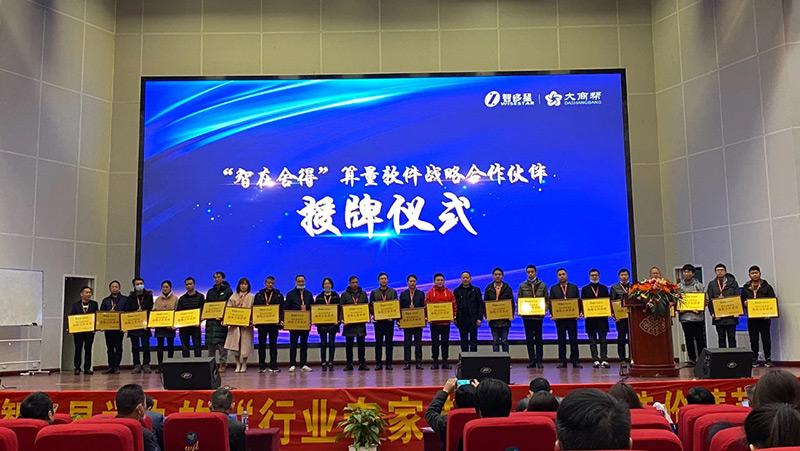 湖南阳光建设工程项目管理有限公司与智在舍得算量软件签订战略合作协议